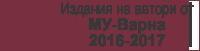 Библиотека МУ-Варна - Издания на автори на МУ-Варна