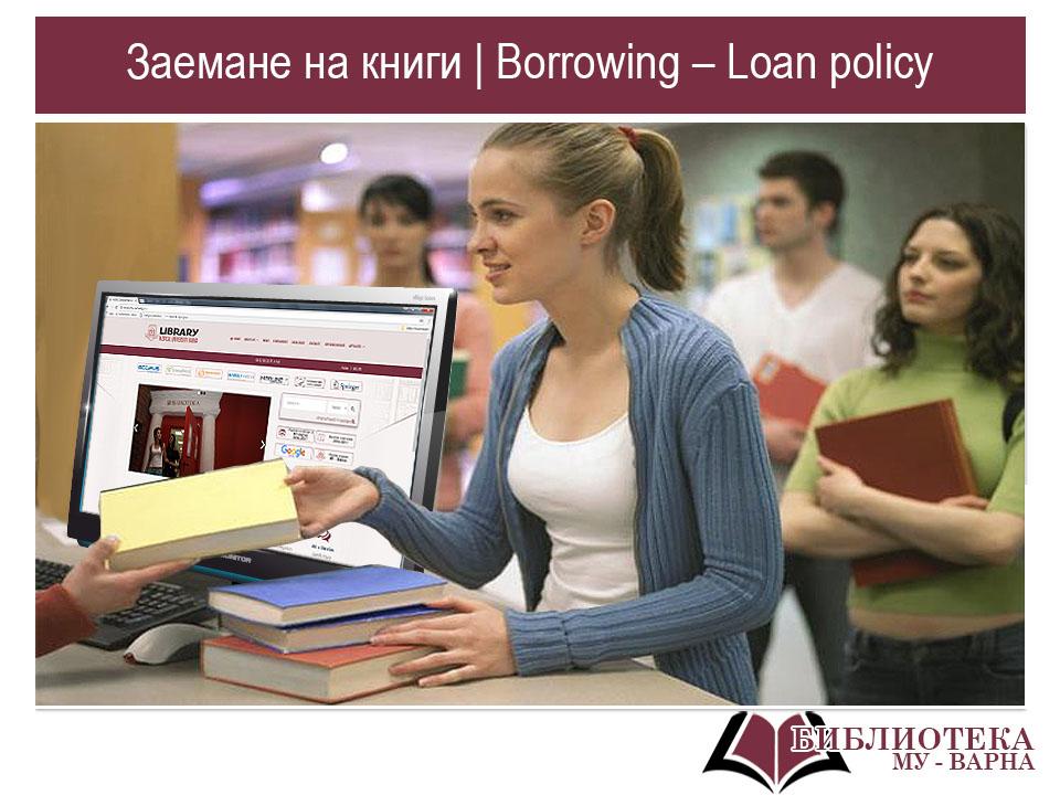 Библиотека МУ-Варна - Заемане на книги