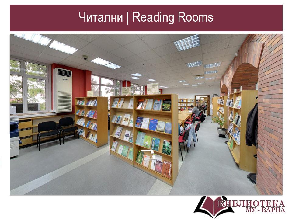Библиотека МУ-Варна - Електронни читални