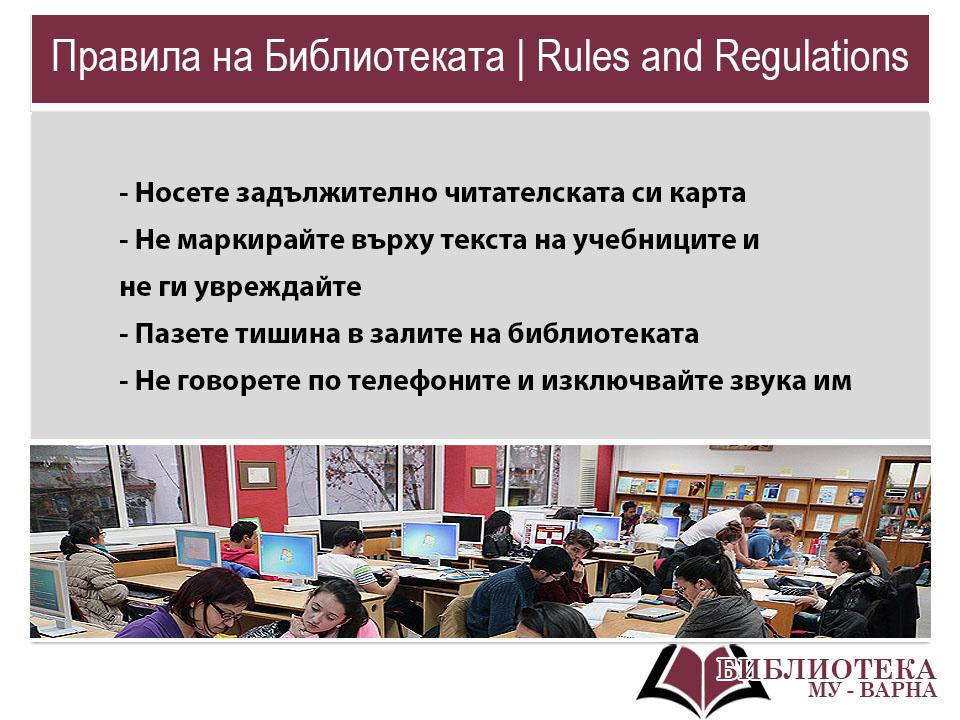 Библиотека МУ-Варна - Правила