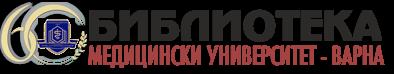 Библиотека на МУ-Варна